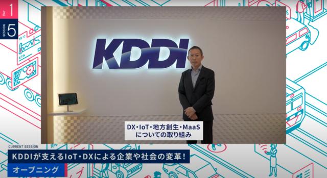 KDDIが支えるIoT・DXによる企業や社会変革!そして、地方創生・MaaSに取り組む理由とは?
