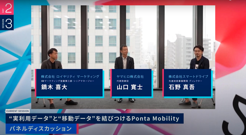 「実利用データ」と「移動データ」を結びつけるPonta Mobility
