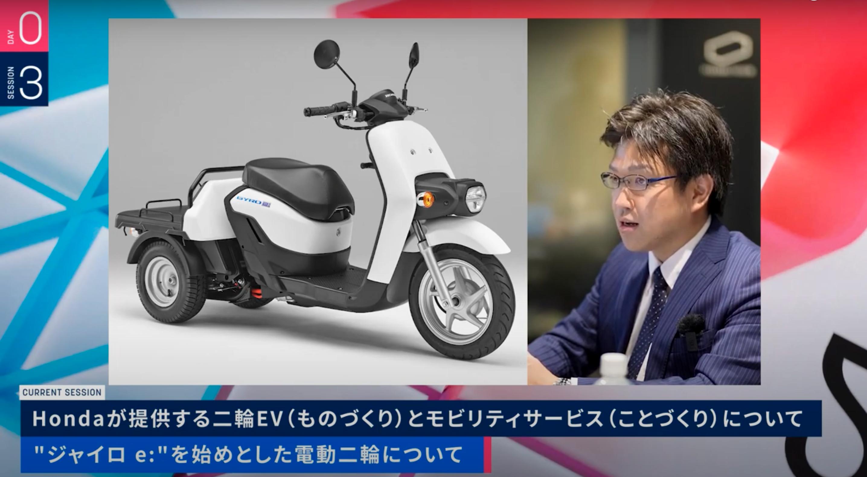 Hondaが提供する二輪EV(ものづくり)とモビリティサービス(ことづくり)について
