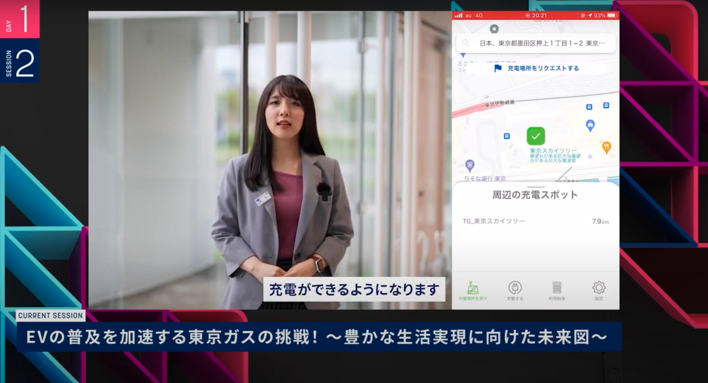 EVの普及を加速する東京ガスの挑戦!〜豊かな生活実現に向けた未来図〜
