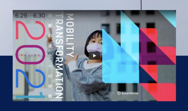 Mobility Transformation 2021 公式PVを公開!